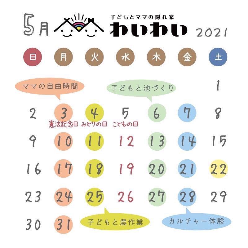 五月イベントカレンダー